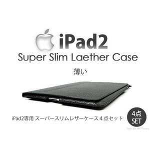 【ipad2専用】スーパースリムレザーケース 4点セット - 拡大画像
