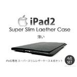 【ipad2専用】スーパースリムレザーケース 4点セット