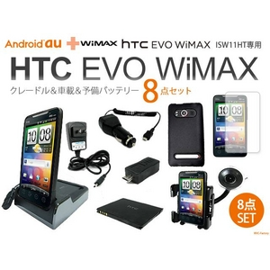 HTC EVO WiMAX クレードル充電器スタンド&予備バッテリー2個&液晶保護シート2枚 7点セット - 拡大画像