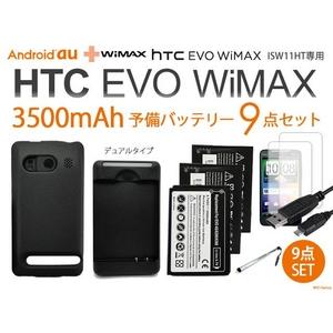 au HTC EVO WiMAX ISW11HT 3500mAh大容量バッテリー&専用カバー&予備バッテリー×2&デュアル充電器9点セット - 拡大画像