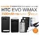 au HTC EVO WiMAX ISW11HT 3500mAh大容量バッテリー&専用カバー&予備バッテリー×2&デュアル充電器9点セット