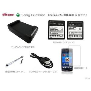 Xperia arc 予備バッテリー×2&デュアル充電器&シンク&チャージUSBケーブル&静電式スタイラス5点セット
