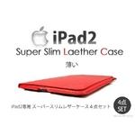 【ipad2専用】スーパースリムレザーケース 赤 レッド 4点セット