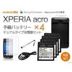 au Xperia acro 予備バッテリー×4&デュアル充電器&シンク&チャージUSBケーブ ル&静電式スタイラス&液晶保護シート×2 【9点セット】 IS11S