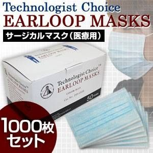【BFE95規格】3層式メディカルマスク EARLOOP MASKS 1000枚セット