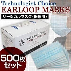 【BFE95規格】3層式メディカルマスク EARLOOP MASKS 500枚セット