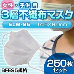【子供・女性用マスク】3層不織布マスク 250枚セット(50枚入り×5)  - 拡大画像