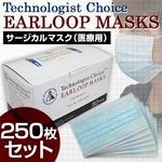 【BFE95規格】3層式メディカルマスク EARLOOP MASKS 250枚セット(50枚入り×5)
