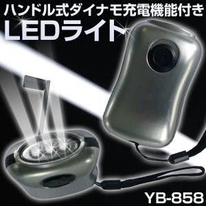 手回し式ダイナモ充電機能付き LEDライト YB-858 【震災対策・停電用】 - 拡大画像