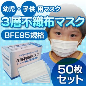 【子供用マスク】新型インフルエンザ対策3層不織布マスク 50枚セット