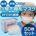 50枚セット 【子供用マスク】新型インフルエンザ対策3層不織布マスク