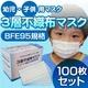 【子供用マスク】新型インフルエンザ対策3層不織布マスク 100枚セット(50枚入り×2)  写真1