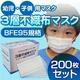 【幼児・子供用マスク】新型インフルエンザ対策3層不織布マスク 200枚セット(50枚入り×4)  写真1