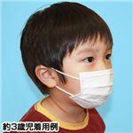 【幼児用マスク】3層不織布マスク (12×7cm幼児5歳以下用)200枚
