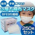 250枚セット(50枚×5) 【子供用マスク】新型インフルエンザ対策3層不織布マスク
