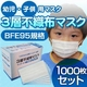 【子供用マスク】新型インフルエンザ対策3層不織布マスク 1000枚セット(50枚入り×20)  写真1