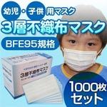 【幼児・子供用マスク】新型インフルエンザ対策3層不織布マスク 1000枚セット(50枚入り×20)