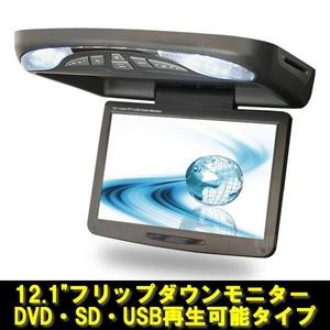 トリビュート 車載モニター 12.1インチフリップダウンモニター DVDプレーヤー・SDスロット搭載タイプ FL-I1211D - 拡大画像