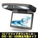 トリビュート 車載モニター 12.1インチフリップダウンモニター DVDプレーヤー・SDスロット搭載タイプ FL-I1211D - 縮小画像1