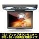 トリビュート 車載モニター 12.1インチフリップダウンモニター DVDプレーヤー・SDスロット搭載タイプ FL-I1211D - 縮小画像2