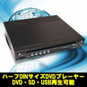 トリビュート ハーフDIN DVDプレーヤー SD・USBスロット搭載タイプ DP-A3001 - 拡大画像
