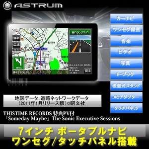 7インチポータブルナビゲーション ワンセグ搭載 タッチパネルタイプ ピアノブラック - 拡大画像