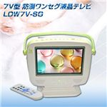 7V型 防滴ワンセグ液晶テレビ LDW7V-SG