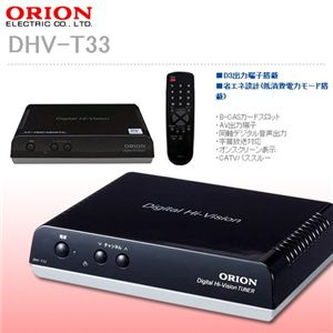 ORION 地上デジタルチューナー DHV-T33 - 拡大画像