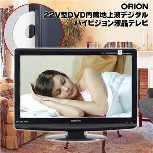 ORION(オリオン) 22V型DVD内蔵地上波デジタルハイビジョン液晶テレビ LTD22V-EW2 - 拡大画像