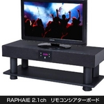RAPHAIE 2.1ch リモコンシアターボード ASR−110 BK【送料無料】