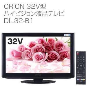 ORION(オリオン) 32型液晶テレビ DIL32-B1 地上波デジタル・BS/110°CSデジタルチューナー内蔵 - 拡大画像
