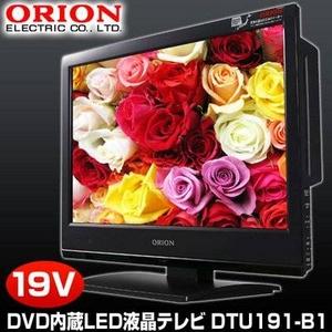 ORION(オリオン) DVDプレーヤー内蔵 19V型地デジ液晶テレビ(HDTV) DTU191-B1 - 拡大画像