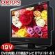 ORION(オリオン) DVDプレーヤー内蔵 19V型地デジ液晶テレビ(HDTV) DTU191-B1 - 縮小画像1