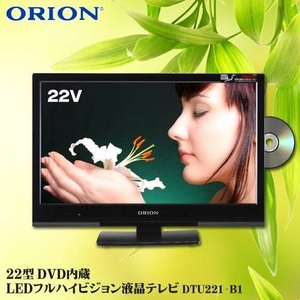 ORION(オリオン) DVDプレーヤー内蔵22V型地デジ液晶テレビ(FHD TV) DTU221-B1 - 拡大画像