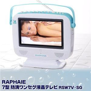 RAPHAIE(ラファイエ) 7型 防滴ワンセグ液晶テレビ RSW7V-SG - 拡大画像