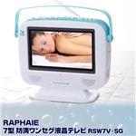 RAPHAIE(ラファイエ) 7型 防滴ワンセグ液晶テレビ RSW7V-SG