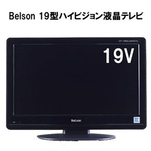 Belson(ベルソン) 19型 ハイビジョン液晶テレビ DS19-11B - 拡大画像