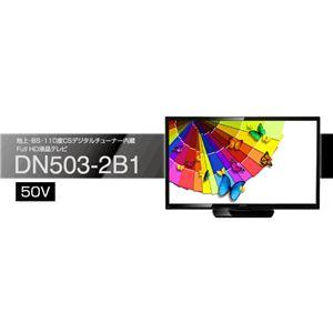 ORION(オリオン) 50V型地上・BS・110度CSデジタルチューナー内蔵 FullHD液晶テレビ DN503-2B1 - 拡大画像