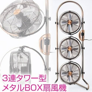 3連タワー型メタルBOX扇風機 KBM-2381 ブロンズ - 拡大画像