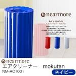 nearmore(ニアモア) Air Cleaner エアクリーナー mokutan NM-AC1001 ネイビー