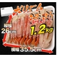 【カット済】ボイルずわい蟹どーんと1.2kg!! 写真2