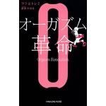 ちつ☆トレ2 オーガズム革命(書籍)