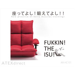 ATEX(アテックス) 腹筋!座いす AX-HC151 レッド - 拡大画像
