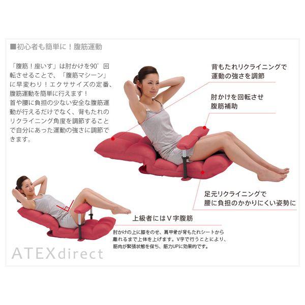 ATEX(アテックス) 腹筋!座いす AX-HC151 ブラウン