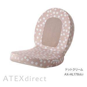 ATEX(アテックス) ルルドマッサージチェア AX-HL178 ドットクリーム - 拡大画像