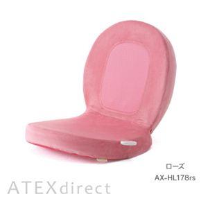 ATEX(アテックス) ルルドマッサージチェア AX-HL178 ローズ - 拡大画像