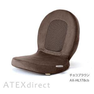 ATEX(アテックス) ルルドマッサージチェア AX-HL178 チョコブラウン - 拡大画像