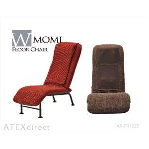 ATEX(アテックス) Wもみ フロアチェア(座椅子) AX-FR1629 アーバンレッド 【マッサージチェア】 - 拡大画像