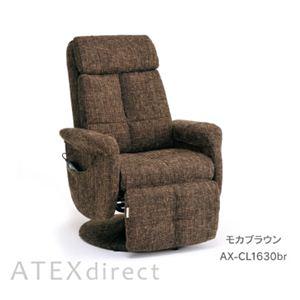 ATEX(アテックス) 家庭用電気マッサージ器 ルルド 3Dもみパーソナルチェア モカブラウン AX-CL1630br 【マッサージチェア】 - 拡大画像