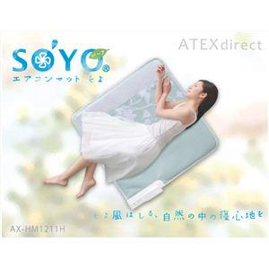 ATEX(アテックス) エアコンマット SOYO(そよ) AX-HM1211H ハーフ - 拡大画像